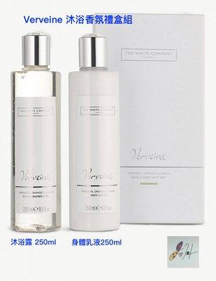 當日寄出[現貨]英國代購 英國 THE WHITE COMPANY Verveine 沐浴香氛禮盒組