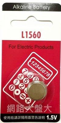 #網路大盤大# VINNIC L1560 通用型號:PX625A、V625U、MR9、LR9  每顆$35元~新莊自取~