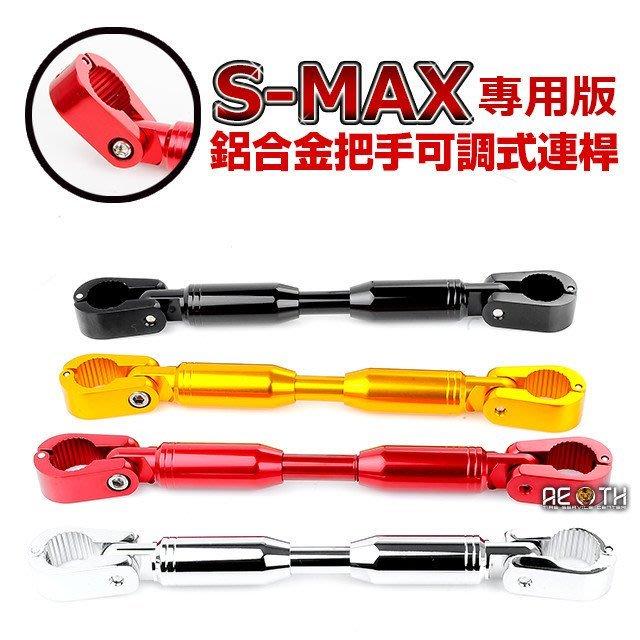 把手連桿 GP DERAM 鋁合金可調式把手連桿/橫桿 平衡強化 十全出品 S-MAX 專用短版