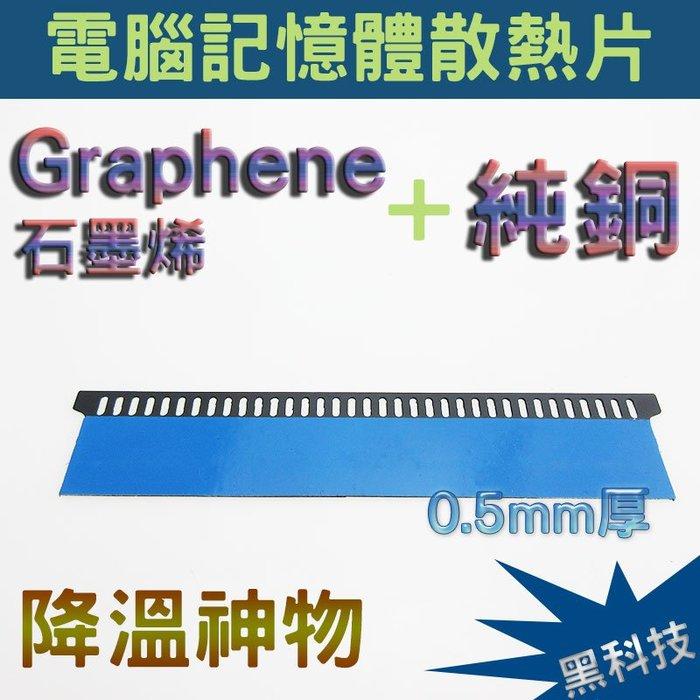 黑科技 石墨烯 Graphene + 純銅 桌上型電腦記憶體散熱片 超薄 記憶體散熱片 石墨烯散熱片 0.5mm厚
