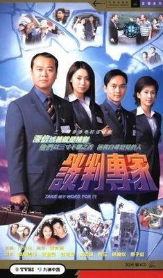 【優品音像】 香港經典 談判專家 郭可盈 張智霖 歐陽震華 國粵雙語DVD