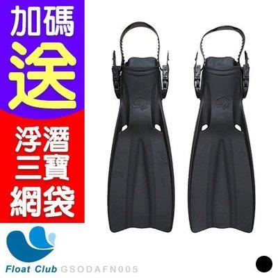 【浮兒樂】 潛水蛙鞋 雙排水孔 (黑) GSODAFN005