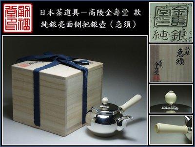 【《勇福堂》】日本茶道具-高陵 金壽堂款【純銀亮面側把銀壺(急須)】共箱-重162公克