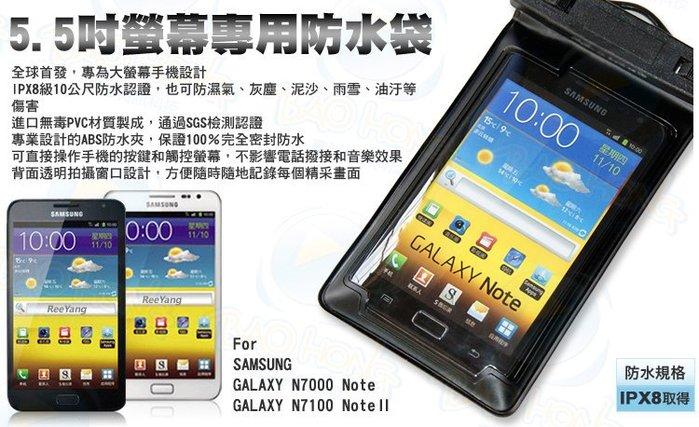台南寶弘】5.7吋以下手機通用 10米防水袋 保護套 運動臂袋 Note 2/3 New One M8 Z2可新營自取