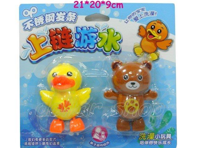 寶貝玩具屋二館☆【寶寶】發條設計-超可愛小動物洗澡玩具雙入組↘不銹鋼上鏈遊水小動物
