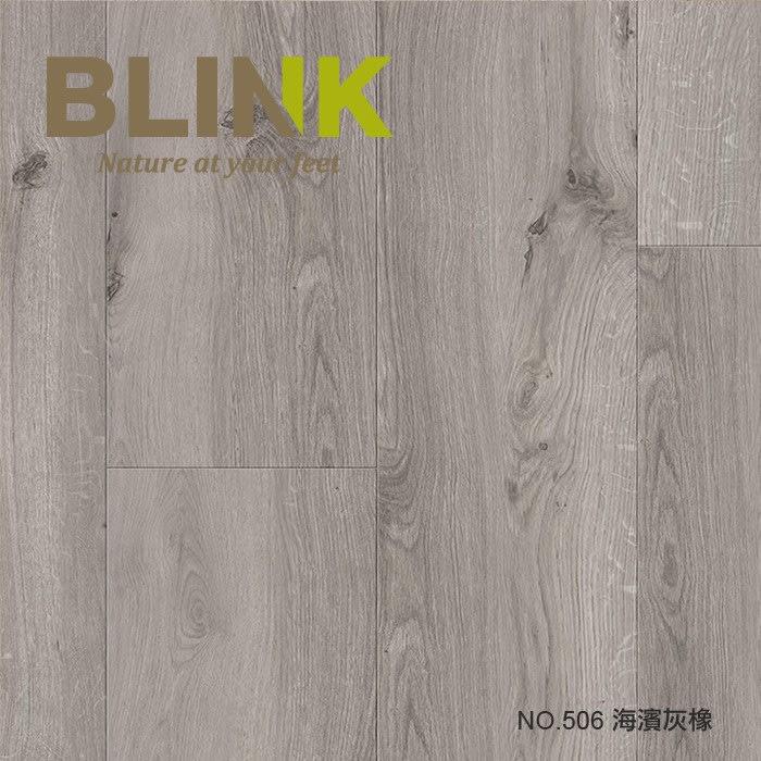 【BLINK】抗潑水AC5等級超耐磨卡扣木地板 銀河 506海濱灰橡(0.44坪/箱)純料販售