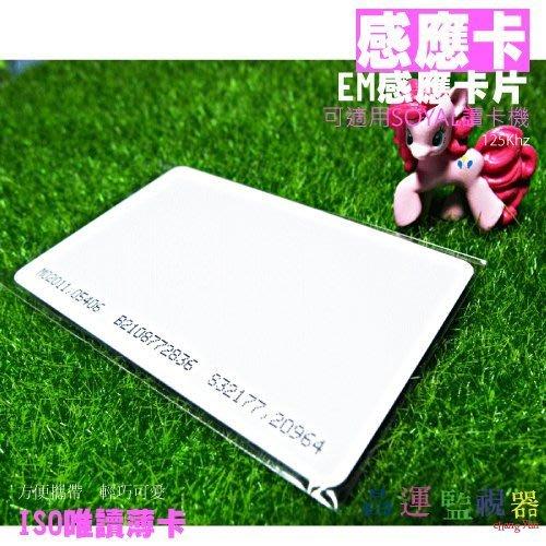 高雄/台南/屏東門禁 (考勤/門禁)EM感應卡片125KHz 磁釦 感應卡 可適用於SOYAL