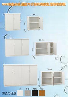 【傢俱城】塑鋼碗盤櫃,茶水櫃.置物櫃.廚房櫃 (整台可水洗),269-01