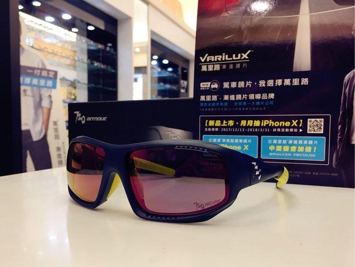 720 armour ROCK T370-7 消光深藍運動太陽眼鏡 茶紅鍍膜 可配度數 適合各項運動