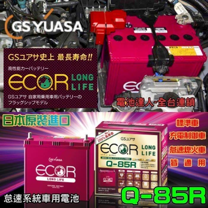 【鋐瑞電池】日本GS Q85R 鋰合金 啟停 I-STOP 汽車電池 M7 SUBARU OUTBACK LEGACY