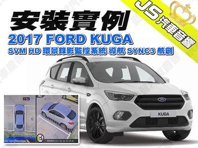 勁聲汽車音響 安裝實例 2017 FORD KUGA JS 3D SVM HD環景錄影監控系統 導航 SYNC3 航創