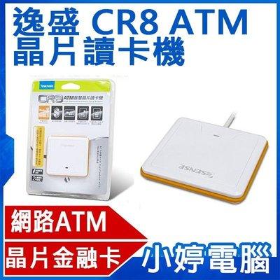 【小婷電腦*讀卡機】全新 Esense CR8 白色 ATM智慧晶片讀卡機 晶片金融卡 網路ATM/含稅
