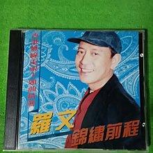 香港無線電視 片集主題曲精選 CD 有IFPI