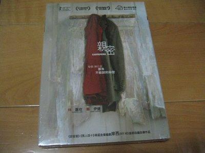 全新電影《親密》DVD 林嘉欣 鄭伊健 最佳女主角、最佳原著劇本、最佳剪輯