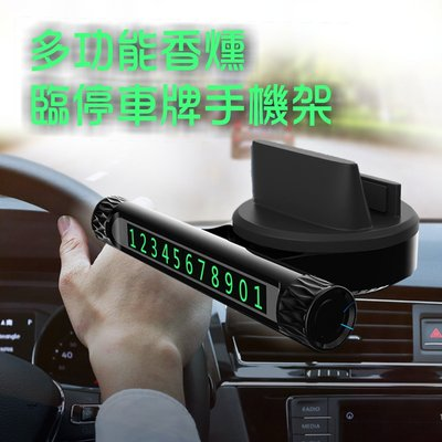 升級香燻版 汽車臨停號碼停車牌 臨時停車號碼牌 手機架【A1052】