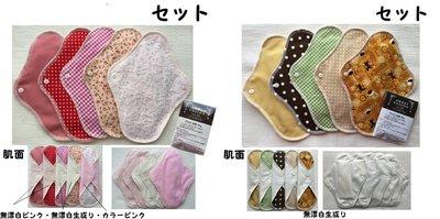防水層 防水 日本代購 日本製 純棉 布衛生棉 5個一套 深藍色 藍色 紫色 粉紅色 紅色 碎花 小花 點點 格紋 日本