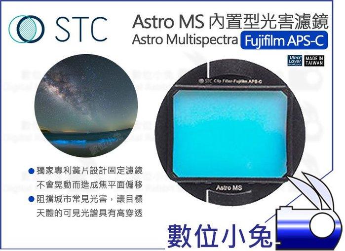 數位小兔【STC Fujifilm APS-C Astro MS 內置型 光害濾鏡】多波段 抗光害濾鏡 X-PRO 2