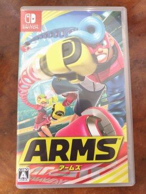 【任兩件免運】【中古】NS Switch 神臂鬥士 ARMS 日文版 有中文字幕