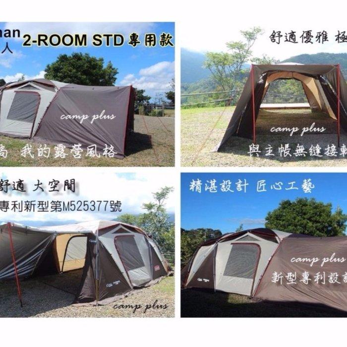 【悠遊戶外 】 氣候達人 2-room STD Coach 4S專用延伸圍布