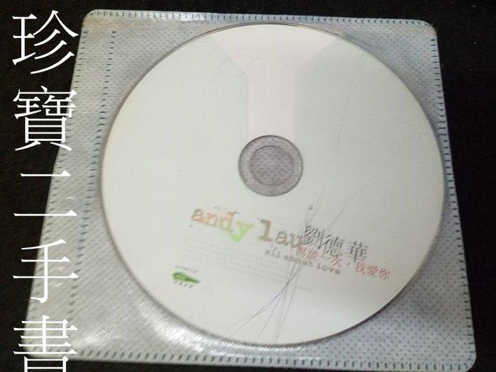 【珍寶二手書齋CD4】劉德華 再說一次 我愛你+笨小孩 1993-1998國語精選(共2片裸片)