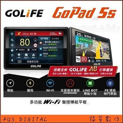 【福笙】PAPAGO GOLiFE GoPad 5S Wi-Fi 更新 聲控衛星導航~同WAYGO 550 *c3