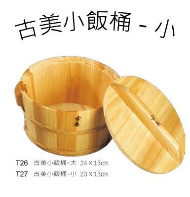 【無敵餐具】古美小飯桶(小23x13cm) 木飯桶/壽司桶/木桶/蒸飯桶 超實用 耐用 日式餐廳專用【V0012】