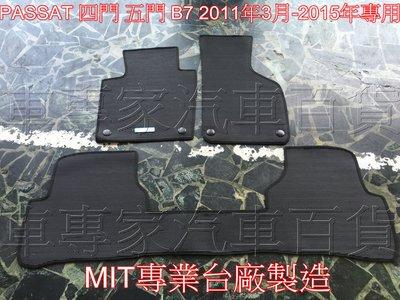 福斯-耐磨地墊 腳踏墊 防水腳踏墊 橡膠 PASSAT 四門 五門 4門 5門 B7 2011年3月-2015年專用