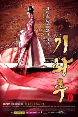 【奇皇后】【粵語配音中字】【河智苑 朱鎮模】DVD