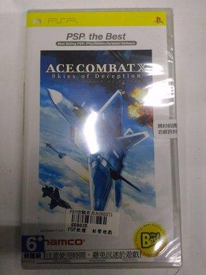 全新未拆封~有現貨 PSP  空戰奇兵 X:詭計之空  亞版BEST版 英文語音英日字幕 ACE COMBAT 空戰射擊