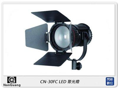 ☆閃新☆NANGUANG 南冠 CN-30FC LED 聚光燈 (公司貨) 補光燈 攝影燈 機頂 亮度 色溫可調