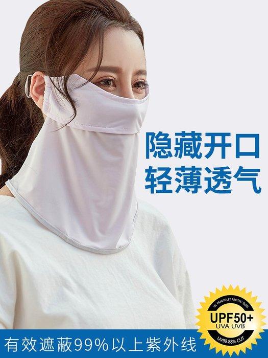 夏季防曬面罩全臉遮陽冰絲薄款開口透氣防紫外線口罩女護頸護眼角