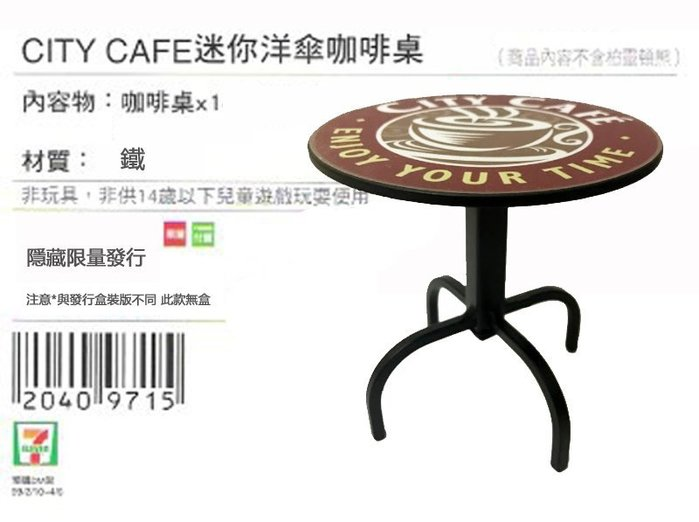 Colorful DAY City cafe 7-11隱藏版絕版迷你咖啡鐵桌組(單售)裝飾2010超商玩具111602
