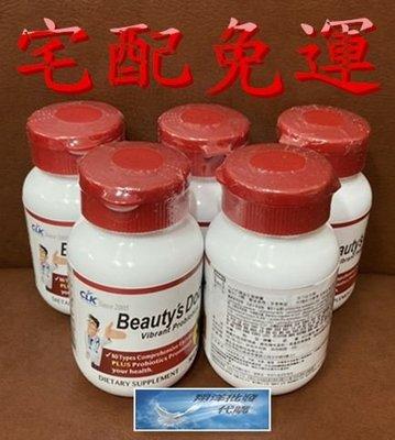 💎翔洋代購💎 CLK順暢益生菌強效專案 CLK代謝益生菌膠嚢5罐 (宅配免運)