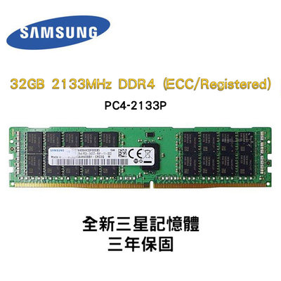 全新品 三星 32GB 2133MHz DDR4 (ECC/Registered) 2133P RDIMM 記憶體