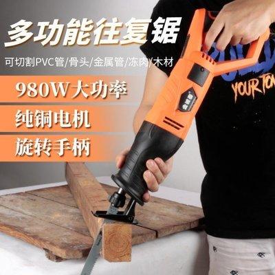 電鋸 電動往復鋸馬刀鋸電鋸家用木工多功能小型伐木鋸子金屬切割機手提【時光軌跡】  風水擺件