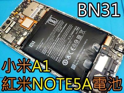 三重電玩小屋 小米A1 電池 紅米Note5A 電池更換  BN31 內建電池 充電孔 尾插維修 電池膨脹 耗電自動關機