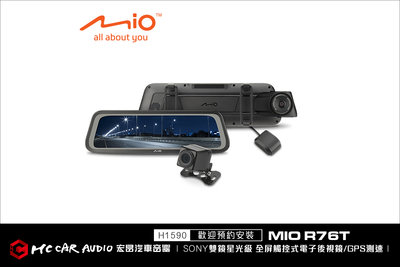 MIO R76T 雙鏡星光級 全屏觸控式電子後視鏡 SONY感光元件 測速1080p倒車顯影【贈32G】 H1589