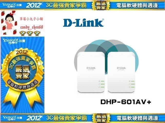 【35年連鎖老店】D-Link 1000Mbps 電源線網路橋接器雙包裝(DHP-601AV+)有發票/可全家/3年保固