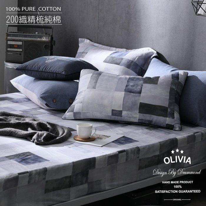 【OLIVIA 】DR860 Picasso 灰 標準單人薄床包薄被套三件組  玩色系列 100%精梳棉 台灣製