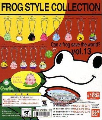 全新Frog Style Collection Vol. 13扭蛋一套全13種