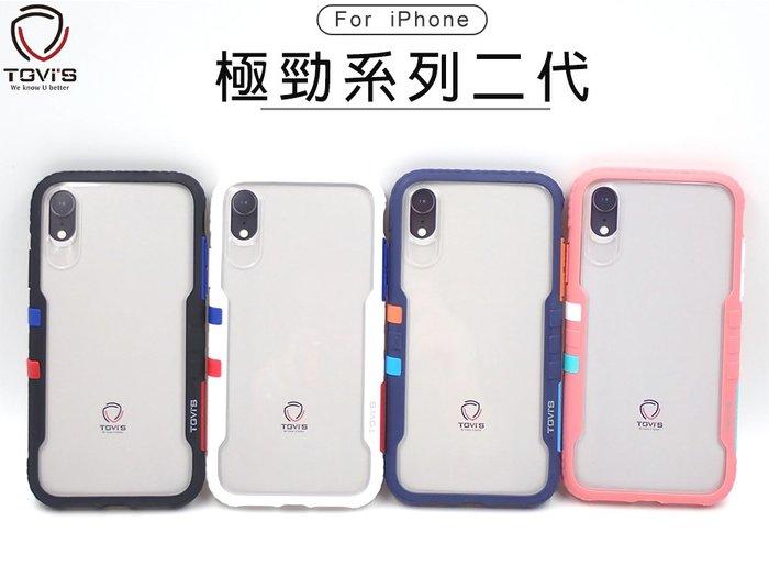 【玖店新上市】TGVIS Apple Iphone 6 6S plus NMD可換色塊軍規防摔背蓋 極勁二代系列保護殼