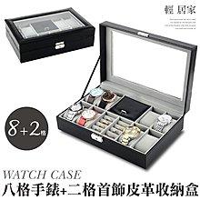 八格手錶+二格首飾皮革收納盒 展示盒收藏盒首飾品盒項鍊珠寶盒 石英錶 情侶對錶男錶女錶名錶-輕居家2058