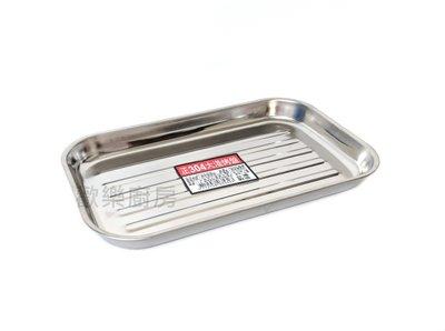 [歡樂廚房] 304不銹鋼波浪型烤盤 大淺烤盤 電烤箱專用盤 小烤箱烤盤 台灣製造