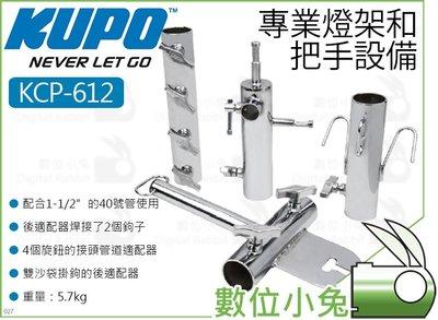 數位小兔【KUPO KCP-612 專業燈架 把手設備】Menace Arm 握把 吊桿 吊臂 T型 掛鉤 適配器 攝影
