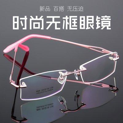 透明眼镜女韩版无框近视镜镶钻切边无框眼镜架