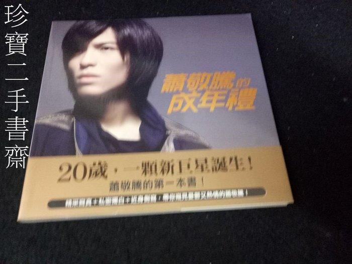 【珍寶二手書齋T5】《蕭敬騰的成年禮》ISBN:9789578036697│蕭敬騰
