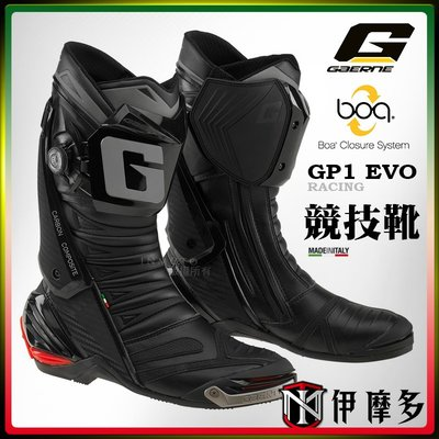 伊摩多※義大利新款 GAERNE GP1 EVO 頂級 長筒賽車靴 雙龍骨 鎂金屬滑塊 腳踝保護。黑色 4款色可選
