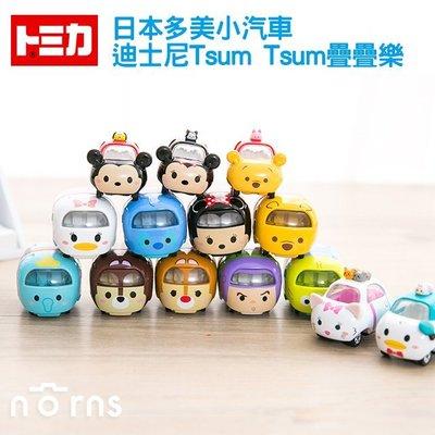 Norns 【日貨Tomica小汽車(迪士尼Tsum Tsum疊疊樂)】日本多美小汽車 玩具車 奇奇 蒂蒂 米奇 維尼