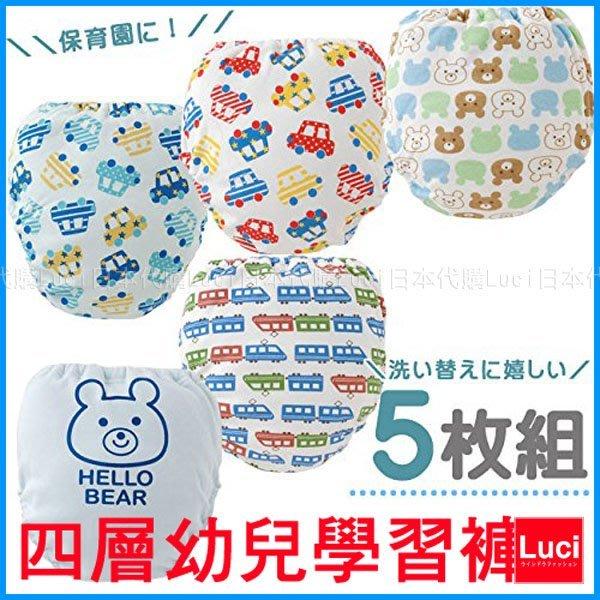 Chuckle Baby 幼兒學習褲 男生 吊掛式 四層  尿布掰掰小幫手 五件組 LUCI日本代購