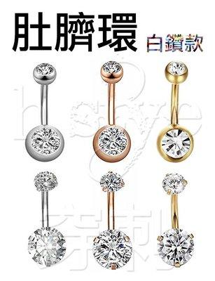《Hstyle穿刺》316L鋼 ∮ 肚臍環  白鑽款 鋼色 銀色 金 玫瑰金 耳飾臍環 圓形 抓鑽 鑽款 韓國